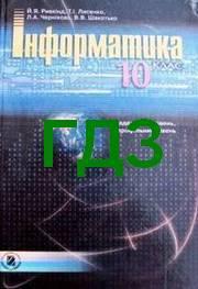 Відповіді Інформатика 10 клас Ривкінд (Акад). ГДЗ