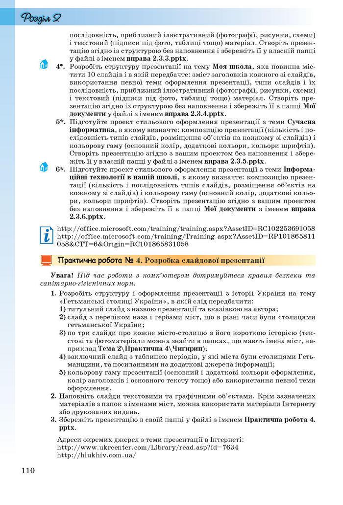 Інформатика 10 клас Ривкінд (Стандарт)