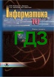 ГДЗ (ответы) Інформатика 10 клас Ривкінд стандарт. Відповіді до підручника, решебник онлайн