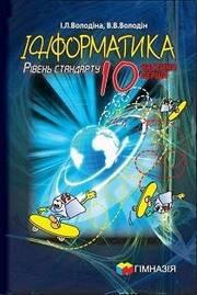 Інформатика 10 клас Володіна