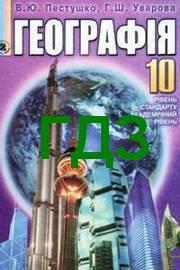 Відповіді Географія 10 клас Пестушко. ГДЗ