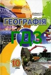 Відповіді Географія 10 клас Кобернік. ГДЗ