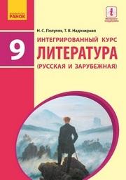 Литература 9 класс Полулях