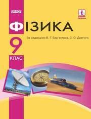 Учебник по физике 7 класс барьяхтар 2015 скачать.
