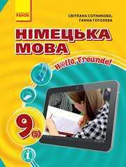 Німецька мова 9 клас Сотникова 2017