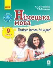 Підручник Німецька мова 9 клас Сотникова 9-рік, 2017
