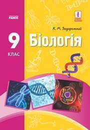 Підручник Біологія 9 клас Задорожний 2017. Скачать бесплатно, читать онлайн