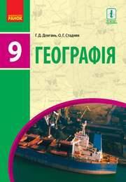 Підручник Географія 9 клас Довгань 2017. Скачать бесплатно, читать онлайн