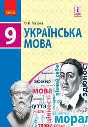 Підручник Українська мова 9 клас Глазова 2017