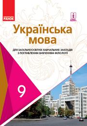 Підручник Українська мова 9 клас Караман 2017