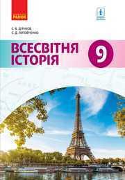 ПІдручник Всесвітня історія 9 клас Д'ячков
