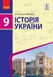Підручник Історія України 9 клас Гісем 2017