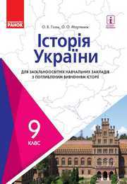 Підручник Історія України 9 клас Гісем 2017 поглиблений. Скачать бесплатно, читать онлайн