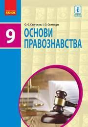 Підручник Основи правознавства 9 клас Святокум