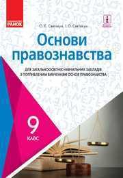 ПІдручник Основи правознавства 9 клас Святокум Погл.
