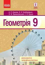 Підручник Геометрія 9 клас Єршова 2017 (Укр.)