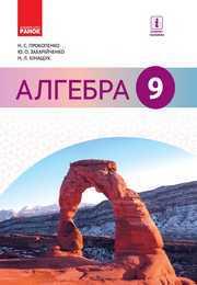 Підручник Алгебра 9 клас Прокопенко