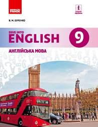 Підручник Англійська мова 9 клас Буренко