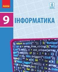 Підручник Інформатика 9 клас Бондаренко 2017
