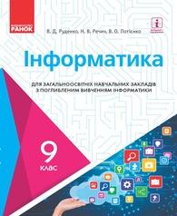 Підручник Інформатика 9 клас Руденко