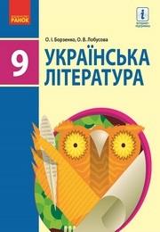 Підручник Українська література 9 клас Борзенко