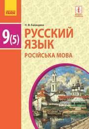Учебник Русский язык 9 класс Баландина 5 год
