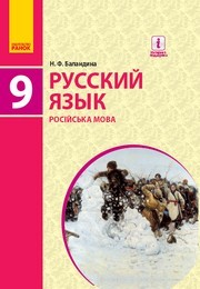 Учебник Русский язык 9 класс Баландина 9 год
