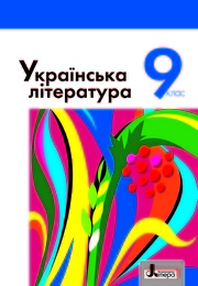 Підручник Українська література 9 клас Слоньовська