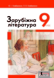 Підручник Зарубіжна література 9 клас Ковбасенко 2017