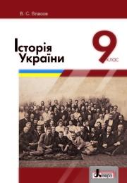 Підручник Історія України 9 клас Власов 2017