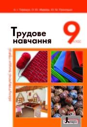 Підручник Трудове навчання 9 клас Терещук (Дівчата)