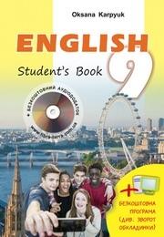 Англійська мова 9 клас карпюк скачать.