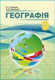 Підручник Географія 9 клас Кобернік 2017