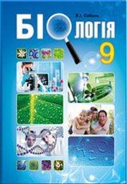 Підручник Біологія 9 клас Соболь 2017