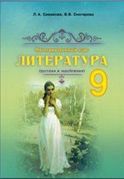 Учебник Литература 9 класс Симакова 2017