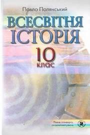 Підручник Всесвітня історія 10 клас Полянський. Скачать бесплатно, читать онлайн