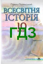 Відповіді Всесвітня історія 10 клас Полянський. ГДЗ