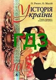 Відповіді Історія України 10 клас Реєнт. ГДЗ
