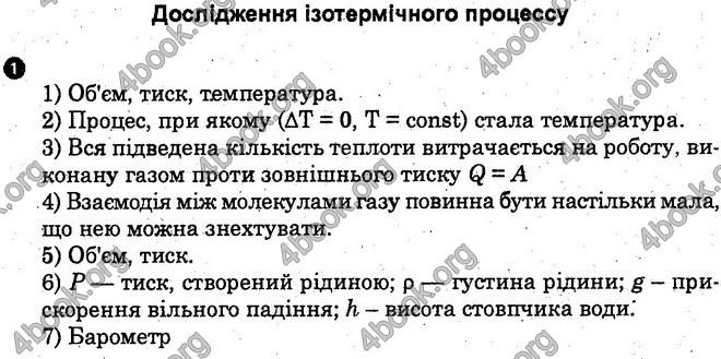 Відповіді Зошит лабораторні Фізика 10 клас Мозель. ГДЗ