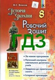 Відповіді Зошит Історія України 8 клас Власов. ГДЗ