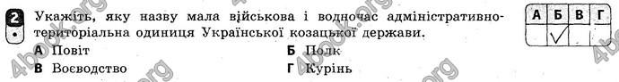 Відповіді Зошит Історія України 8 клас Святокум. ГДЗ