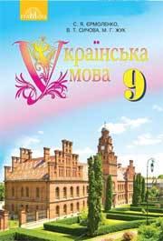 Підручник Українська мова 9 клас Єрмоленко 2017