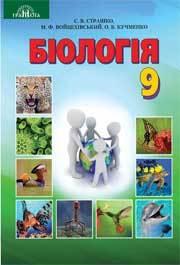 Підручник Біологія 9 клас Страшко 2017