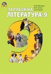 Підручник Зарубіжна література 9 клас Ніколенко 2017