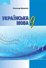 Підручник Українська мова 9 клас Авраменко 2017