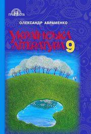 Підручник Українська література 9 клас Авраменко 2017