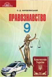 Підручник Основи правознавства 9 клас Наровлянський 2017
