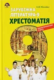 Хрестоматія Зарубіжна література 9 клас Ніколенко 2017