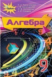 Підручник Алгебра 9 клас Тарасенкова 2017