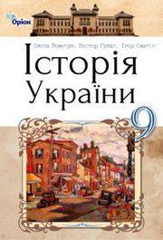 Підручник Історія України 9 клас Пометун 2017